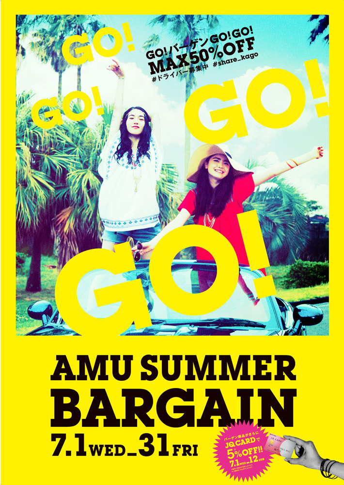 amukago_nyuko_B1_bargain_05_0617_ol
