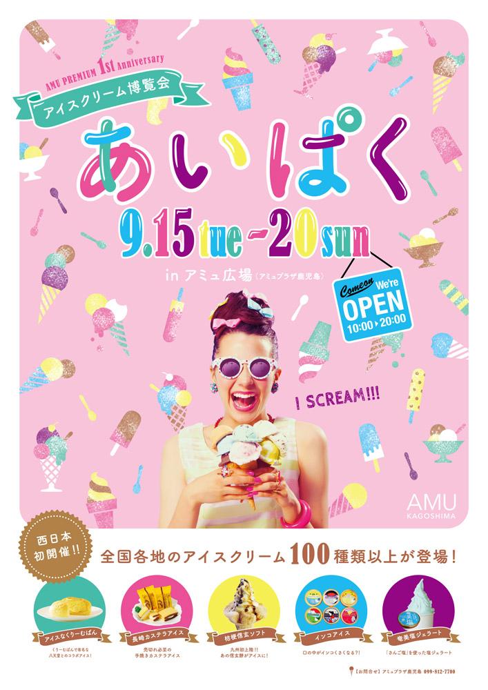 0811_aipaku_B1-2