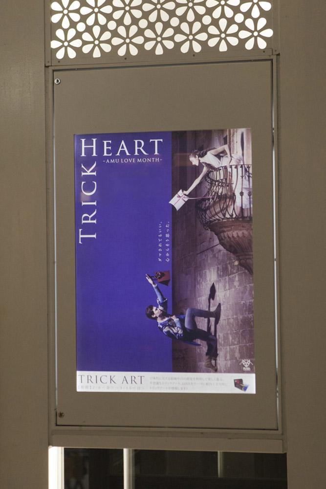 trickheart_photo_02